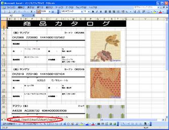 Microsoft Excel 上の Excel 帳票ファイル    目次へ戻る 9.Excel